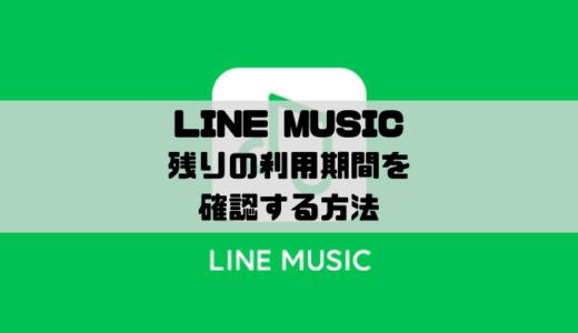 LINE MUSIC – 残りの利用期間や次回継続決済日の確認方法