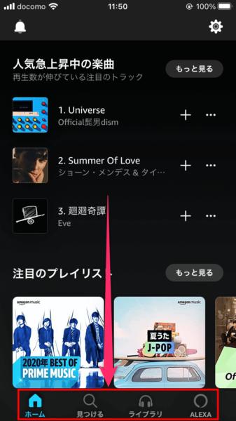 音楽を探す